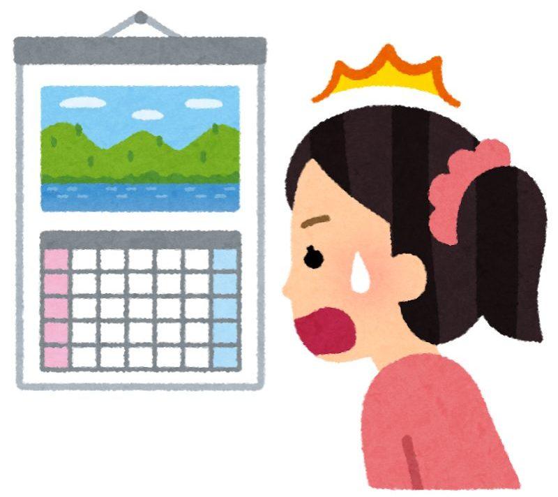 カレンダーを見てあせる女の子