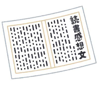 人権作文パクリ800字