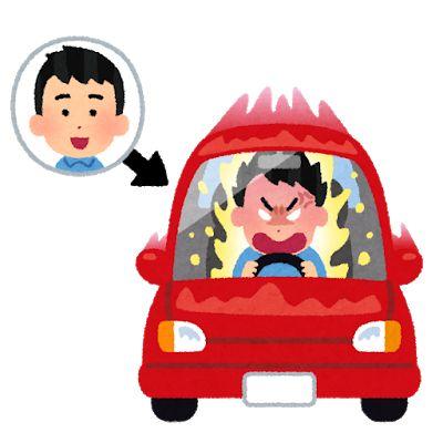 運転中に豹変する運転手