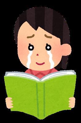 本を読んで感動する人