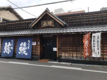 魚伊(うおい)本店
